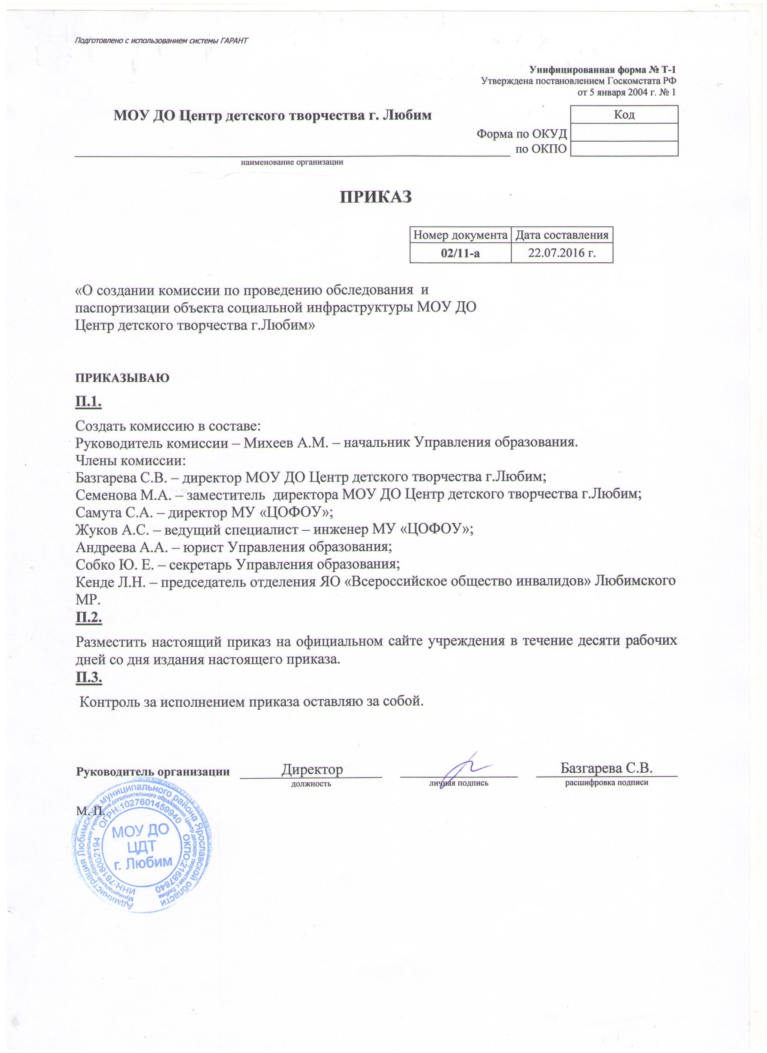 образец приказа о назначении ответственного лица за пожарную безопасность в офисе